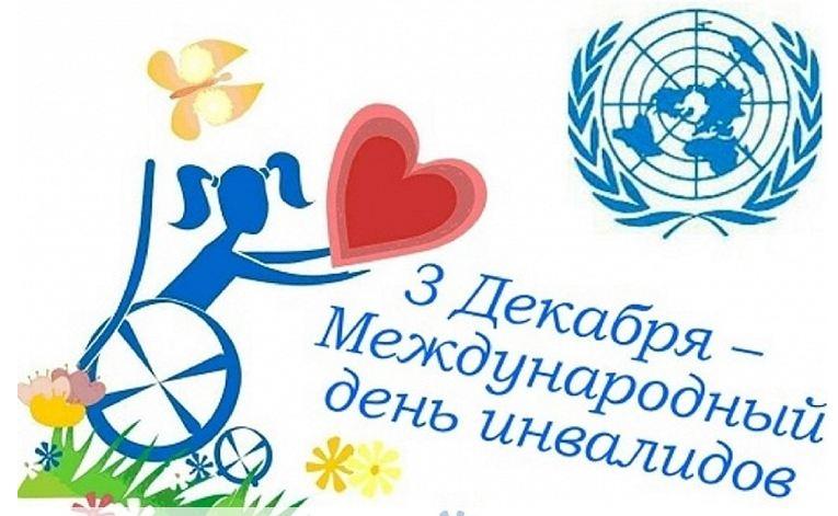 Картинки по запросу картинки к международному дню инвалидов