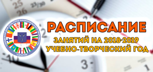 Расписание занятий на 2018-2019 учебно-творческий год