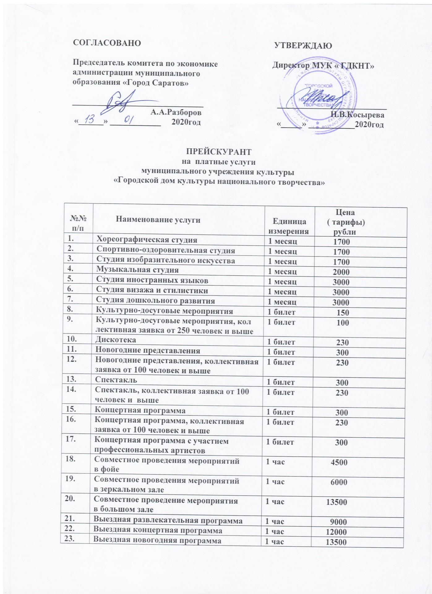 Прейскурант на платные услуги МУК ГДКНТ от 13.01.2020