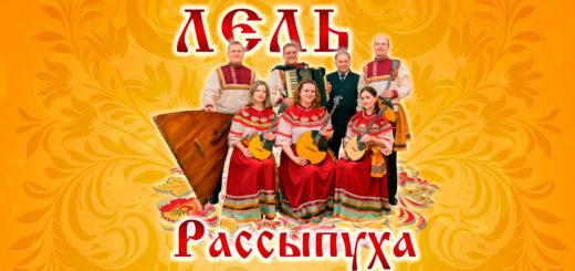 Ансамбль народных инструментов Лель - Рассыпуха