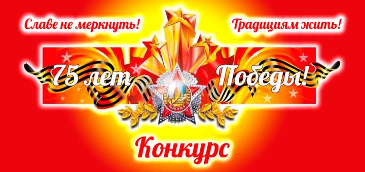 Баннер Славе не меркнуть - традициям жить