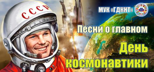 Песни о главном - Выпуск №2 - День космонавтики