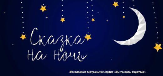 Рубрика - Сказка на ночь