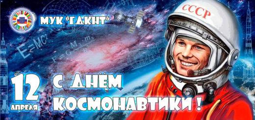 ЗАСТАВКА. Праздничный концерт ко Дню космонавтики