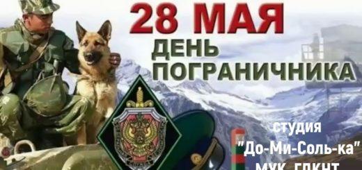 День пограничника 28 мая - Домисолька