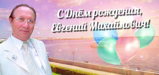 С Днём рождения, Евгений Михайлович