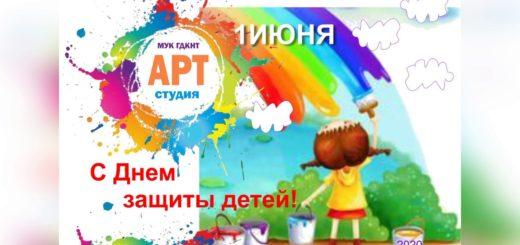 Арт-студия поздравляет с Днем защиты детей