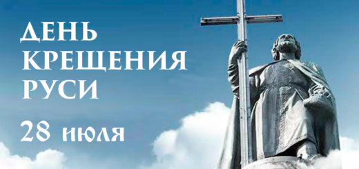День крещения Руси - Заставка