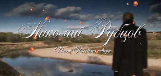 Рубрика «Николай Рубцов – поэт Русского Севера» ЗАСТАВКА