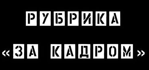 Рубрика За кадром ЗАСТАВКА