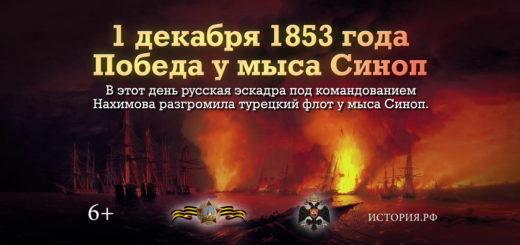 1 декабря - День воинской славы России (сайт)